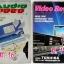 หนังสือเครื่องเสียงและโฮมเธียร์เตอร์ สำหรับผู้สนใจเครื่อง Vintage thumbnail 20