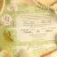 การ์ดแต่งงานหน้าเดียว(92301-92306-92308) thumbnail 3