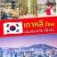 เกาหลี (โซล) เล่มเดียวเที่ยวได้จริง thumbnail 1