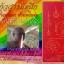 ผ้ายันต์แก้วสารนึก ส่วยหยิ่นจ่อ (เนื้อผ้ากำมะหยี่) thumbnail 2