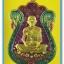 หลวงพ่อคูณ ที่ระฤกเลื่อนสมณศักดิ์ ๔๗ เหรียญเสมา เนื้อทองระฆังลงยา หลังสีม่วง ปีกสีเขียว thumbnail 1