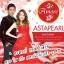 Amore Asta Pearl อะมอเร่แอสต้าเพิร์ล สาหร่ายแดงจากญี่ปุ่น ถูกลงกว่าเดิม 300 บ. thumbnail 2
