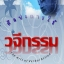 ศิลปะการใช้ วจีกรรม (DVD) thumbnail 1