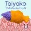 I156 สกุชชี่ purple_taiyaki by chawa ปลาไทยากิสีม่วง ขนาด 20cm(super soft) thumbnail 1