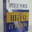พลังการพูด (SPEECH POWER) thumbnail 1