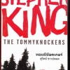 ทอมมีน็อคเกอร์ (The Tommyknockers) (2 เล่มจบ)