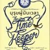 บุรุษผู้นับเวลา (The Time Keeper)