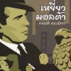 เหยี่ยวมอลต้า (The Maltese Falcon)