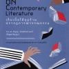 On Contemporary Literature เก็บเบี้ยใต้ถุนร้าน ปรากฏการณ์วรรณกรรม