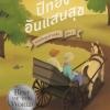 ปีทองอันแสนสุข (These Happy Golden Years) (Little House Series #8)