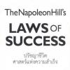 ปรัชญาชีวิตศาสตร์แห่งความสำเร็จ (Napoleon Hill's Law of Success) [mr04]