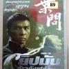 (DVD) Ip Man (2008) ยิปมัน จ้าวกังฟูสู้ยิบตา (มีพากย์ไทย)