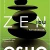 เซน หนทางอันย้อนแย้ง (Zen) [mr01]
