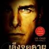 เล็งจุดตาย (One Shot) (Jack Reacher #9) [mr01]