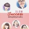 Slow Success ยิ่งใหญ่ได้ด้วยก้าวเล็กๆ [mr03]