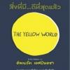 สิ่งที่มีดีที่สุดแล้ว (The Yellow World) [mr01]