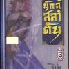 นักสู้สลาตัน (3 เล่มจบ)