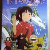 (DVD) Spirited Away (2001) (Studio Ghibli) (มีพากย์ไทย)