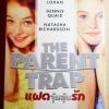 (DVD) The Parent Trap (1998) แฝดจุ้นลุ้นรัก