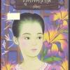 ภูตพิศวาส (2 เล่มจบ) (รพีพร)