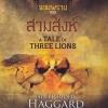 จอมพราน ตอน สามสิงห์ (A Tale of Three Lions) (หนึ่งในชุด King Solomon's Mine สมบัติพระศุลี)