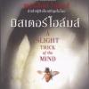 มิสเตอร์โฮล์มส์ (A Slight Trick of the Mind)