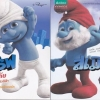 สเมิร์ฟ 1 - 2 (The Smurfs Movie Novelization)
