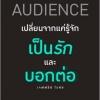เปลี่ยนจากแค่รู้จัก เป็นรักและบอกต่อ (Audience)