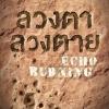 ลวงตาลวงตาย (Echo Burning) (Jack Reacher #5) [mr01]