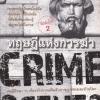 ทฤษฎีแห่งการฆ่า (Crime Scenes)