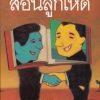 สอนลูกให้ดี (Letters of a Businessman to His Son) [mr06]