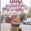 บ๊อบ แมวมองโลกระบายฝัน (The World According to Bob) (Bob The Cat series #2)