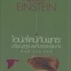 ไอน์สไตน์กับพุทธะ ปรัชญาคู่ขนานที่บรรจบพบกัน