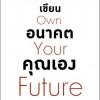 เขียนอนาคตคุณเอง (Own Your Future) [mr01]