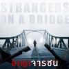 อาญาจารชน (Strangers On A Bridge)