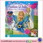 Dress Up Fashion Dolls : Deluxe Fairy Collection เซตแต่งตัวตุ๊กตา ตุ๊กตากระดาษ พร้อมชุด และฉาก
