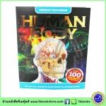 Primary Explorers : Human Body ร่างกายมนุษย์