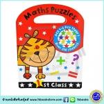 KS Key Stage 1 Workbook : 1st First Class : Maths Puzzles Ages 5 To 6 : แบบฝึกหัด ปัญหาคณิตศาสตร์