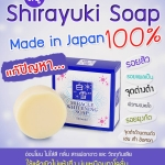 Shirayuki Miracle Whitening Soap