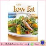 Tasty Low Fat Cooking Cook Book : หนังสือตำราอาหารอร่อยไขมันต่ำ