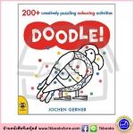 Jochen Gerner : Doodle หนังสือเสริมสร้างจิณนาการและการคิดนอกกรอบ ดูเดิล Drawing Colouring Imagination