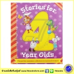 Stories For 4 Year Olds : Storytime Collection หนังสือรวมนิทานสำหรับหนูน้อยวัย 4 ปี 6 เรื่อง