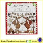 Kate Toms :The Twelve Days Of Christmas นิทานภาพเล่มโต อีก 12 วันก่อนคริสมาส แต่งเป็นคำกลอน