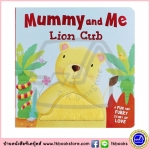 Baby Board Book : Mummy and Me Lion Cub : Touch and Feel : บอร์ดบุ๊คส์สัมผัส สิงโตน้อย