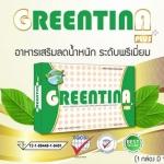 กรีนติน่า พลัส,greentina plus