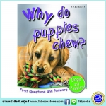 First Questions And Answers - Why do puppies chew? หนังสือคำถามแรกและคำตอบ - ทำไมลูกสุนัขชอบกัด
