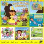 Dora the Explorer : Dora's Fairy Tale Adventure ดอร่านักค้นหา ตอนทพนิยายผจญภัยของดอร่า