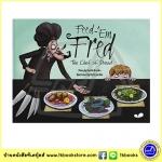 Dustin Brooks : Feed Em Fred - The Chef Of Dread นิทานปกแข็ง เชฟเฟร็ดผู้ปรุงอาหารสุดแปลก