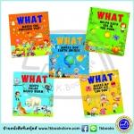 What? 5 Books Collection เซตหนังสือ ทำไม ความรู้สำหรับเด็ก 5 เล่ม