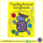 The Big Animal Songbook : Book and CD : Collection of Songs, Stories and Poem รวมเพลง นิทาน กลอน หนังสือพร้อมซีดี